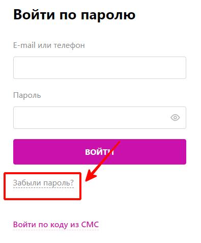 Как вернуть доступ к аккаунту?