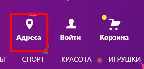 Карта пунктов выдачи товара